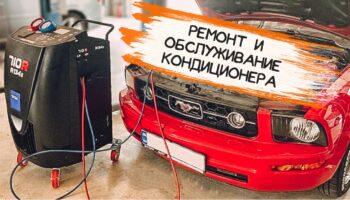 Ремонт и обслуживание кондиционера авто