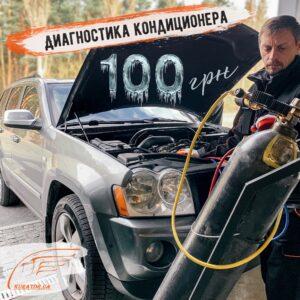 Диагностика и обслуживание автомобильного кондиционера, цена 100 грн