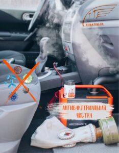 Чистка кондиционера авто в СТО Куратор