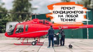 Обслуживание кондиционера вертолета в автосервисе Куратор