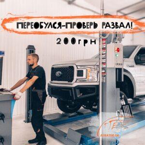 Проверь развал схождение - 200 грн