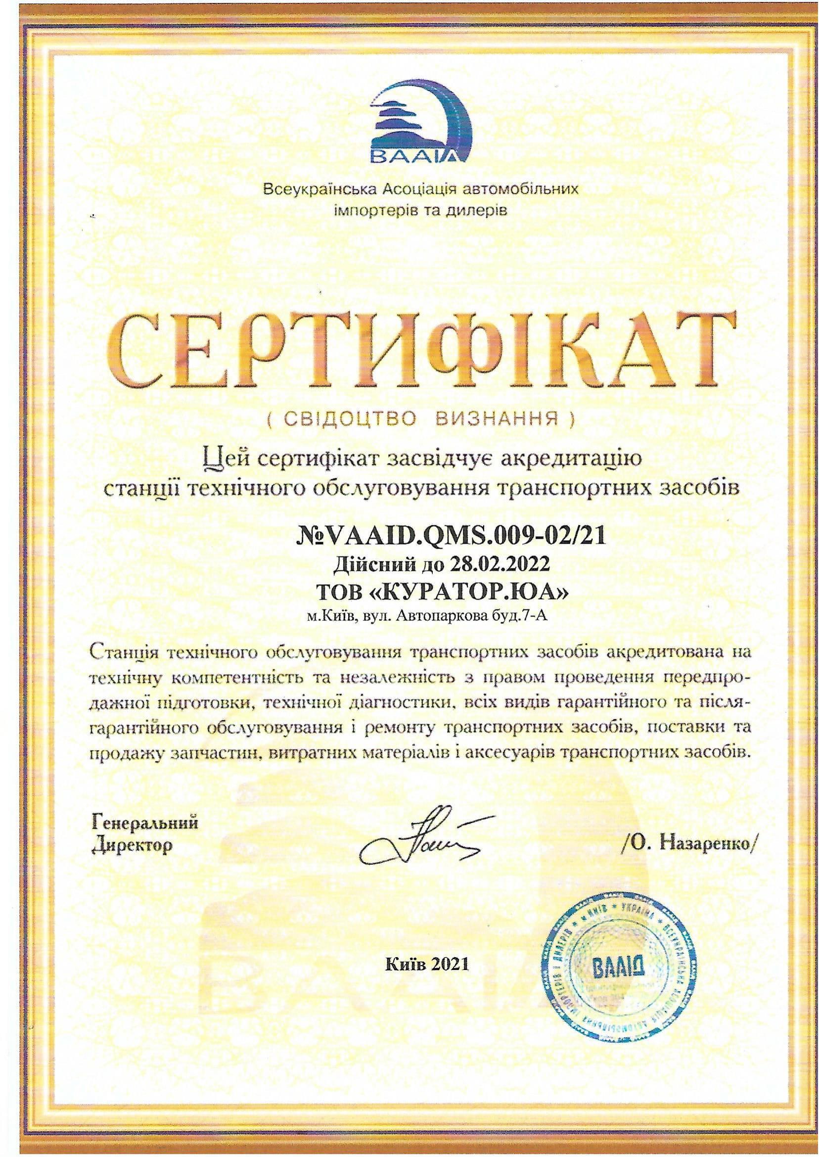Свидетельство об аккредитации Автосервиса Куратор.ЮА