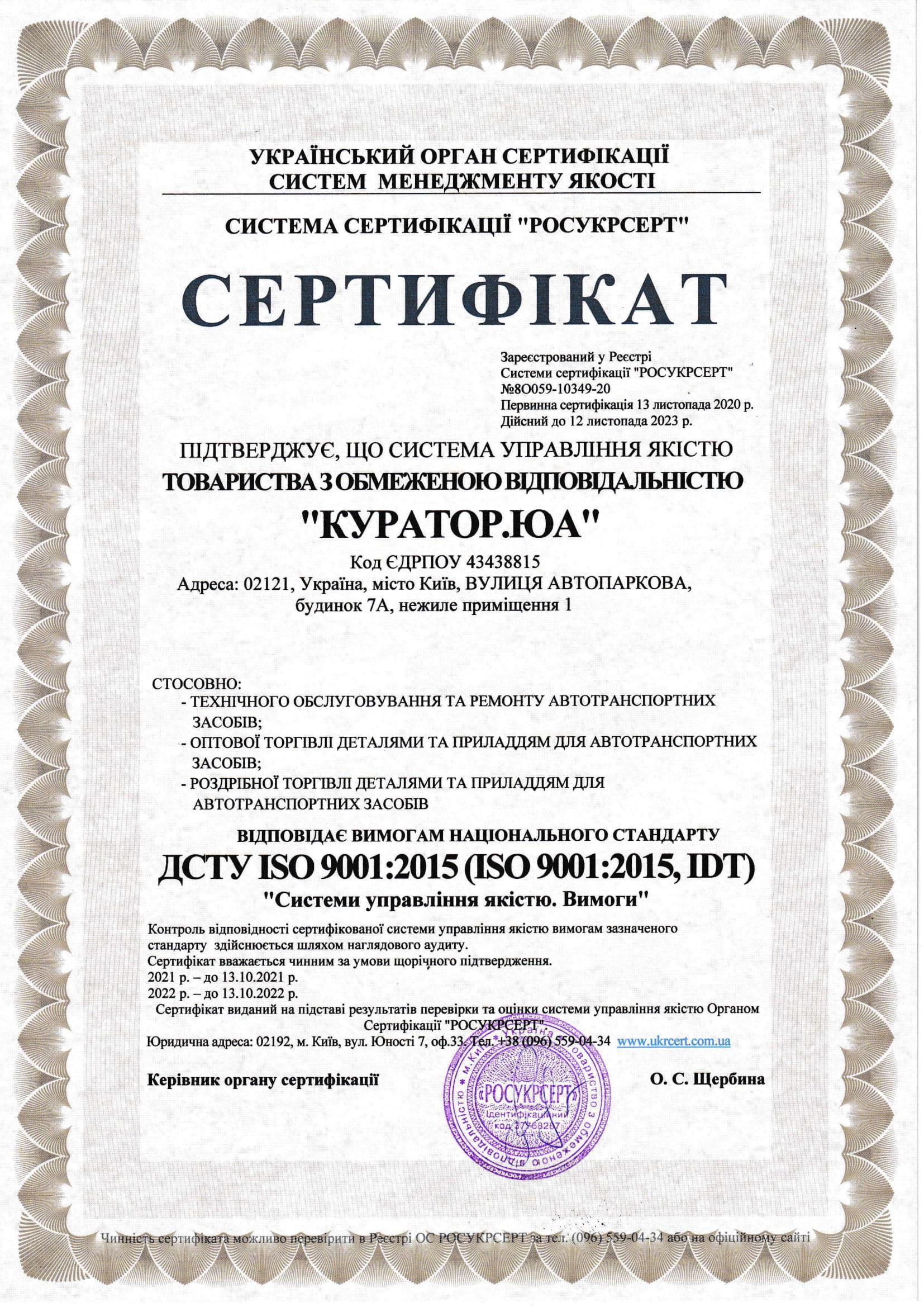 Сертификат качества ДСТУ ISO 9001:2015